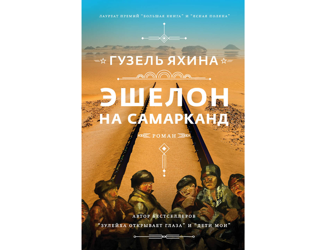Оригинальная обложка романа «Эшелон наСамарканд»