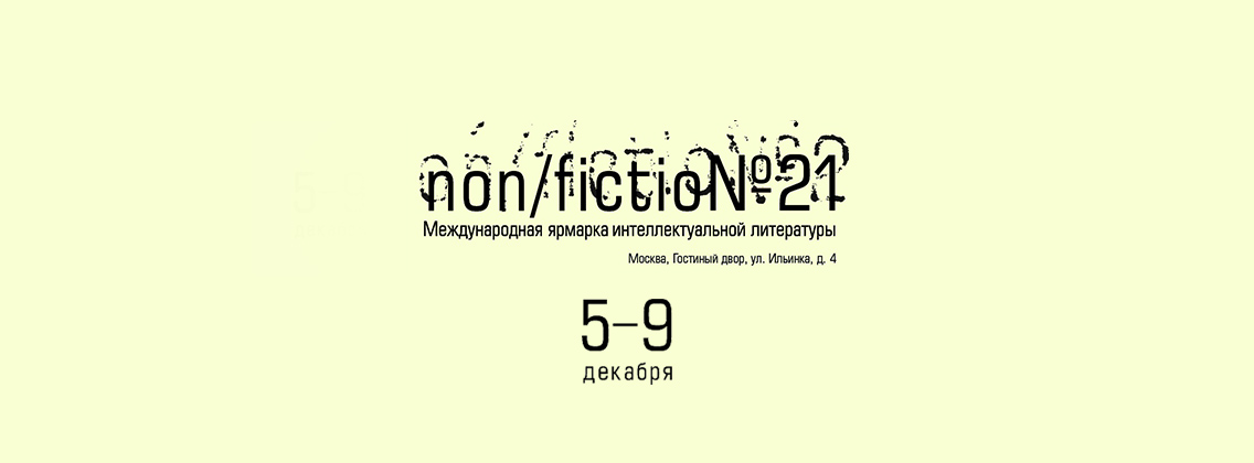 Программа и все новости ярмарки non/fiction №21