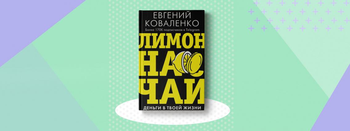 евгений коваленко лимон на чай