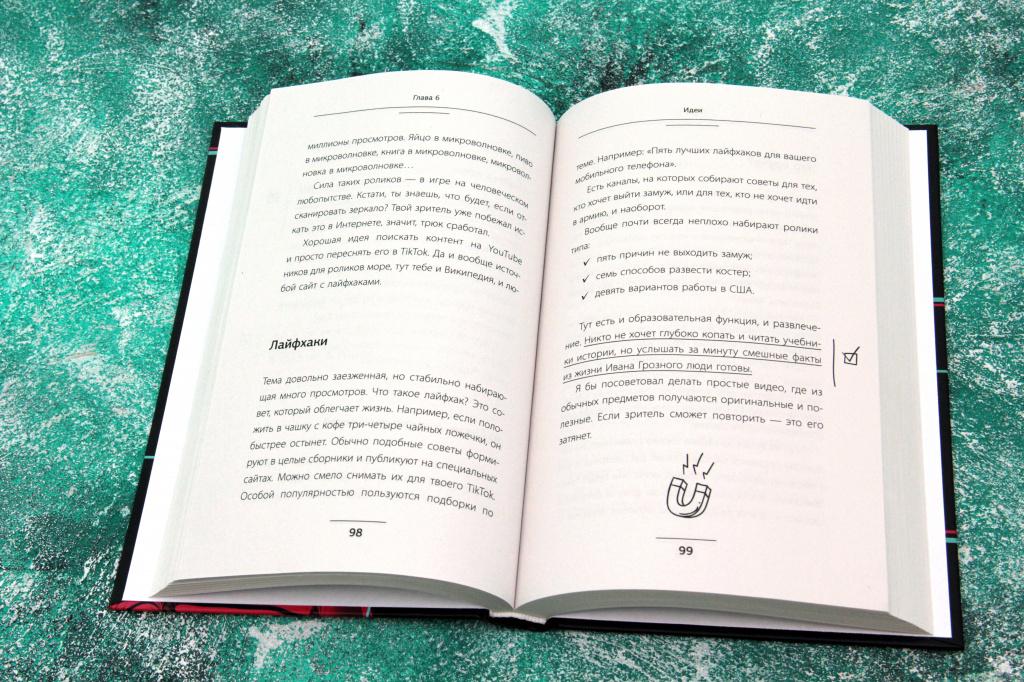 Tik Tok. Секреты, тренды и фишки самой модной соцсети. Как раскрутиться и добиться  успеха» Северянин Матвей - описание книги | Умный тренинг, меняющий жизнь |  Издательство АСТ